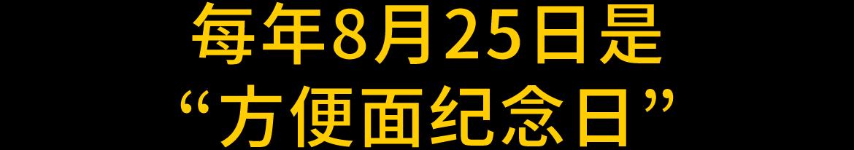 """每年8月25日是""""方便面纪念日"""""""