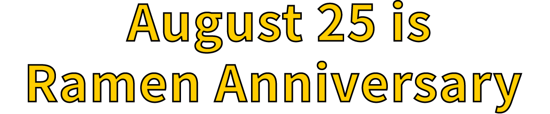 August 25 is Ramen Anniversary
